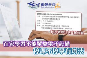 【網上研討會 CoE Webinar】校長老師分享 解決在家學習難題